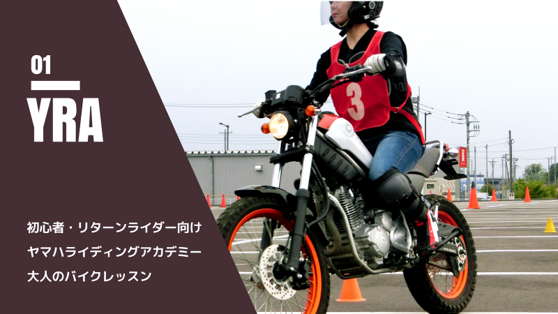 バイク運転に自信がない? おすすめのスクールを紹介|PR