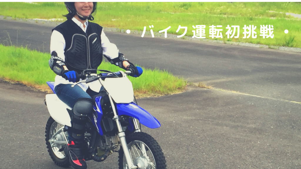 超初心者がバイクTT-R110に乗ってみたら、あまりの楽しさに免許を取ることにしました|PR