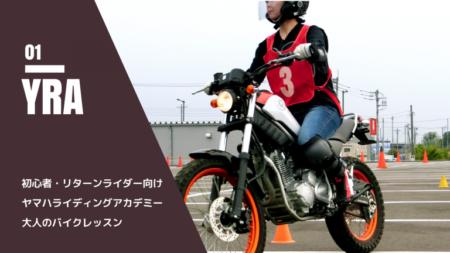 バイク運転に自信がない? オススメの1dayスクールを紹介|PR