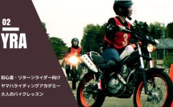 きめ細やかな指導が嬉しいヤマハ半日バイク講習|PR