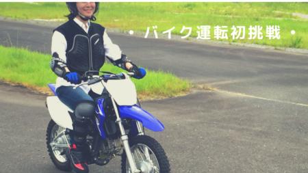 超初心者がバイクTT-R110に乗ってみて、あまりの楽しさに免許を取ることにしました|PR